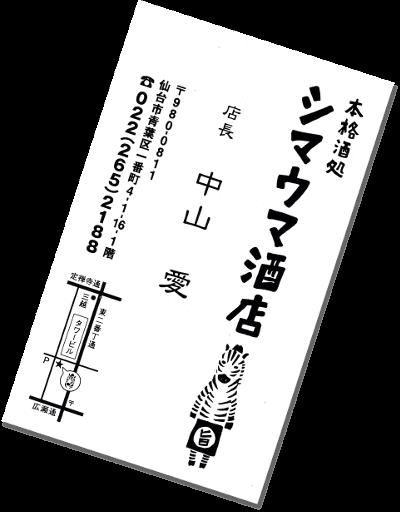 Le Chameau Bleu - Blog Voyage Sendai Japon - Carte de visite du bar a saké de Sendai dans le tohoku