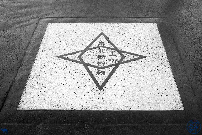 Le Chameau Bleu - Détail de Morioka - Vacances dans le Tohoku -Japon