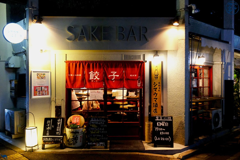 Le Chameau Bleu - Blog Voyage Sendai Japon - Bar à Saké à Sendai -Séjour dans le Miyagi Tohoku
