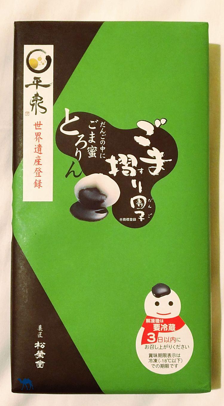 Voyage Tohoku Japon - Gomansuri Dango sucrerie de Morioka - Spécialité du Tohoku