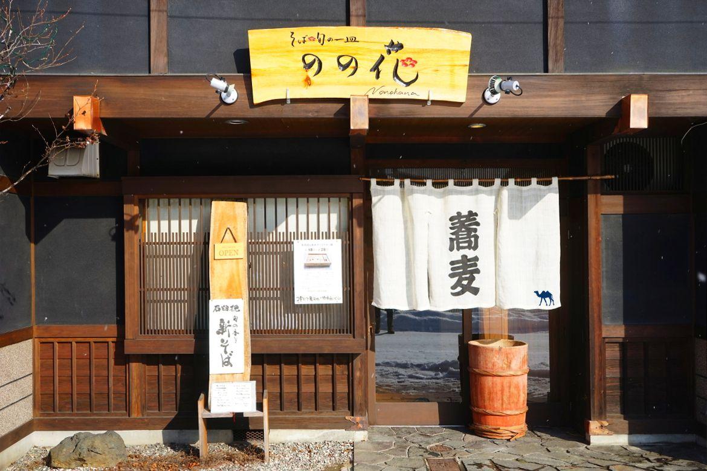 Nos bonnes adresse a Takayama dans les alpes japonaises -Devanture de NonoHana Restaurant à Takayama - Le Chameau Bleu Blog Voyage Japon