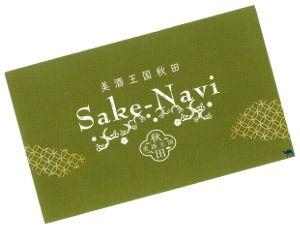 Le Chameau Bleu - Blog Voyage Japon - Carte de visite de Saké Navi à Akita