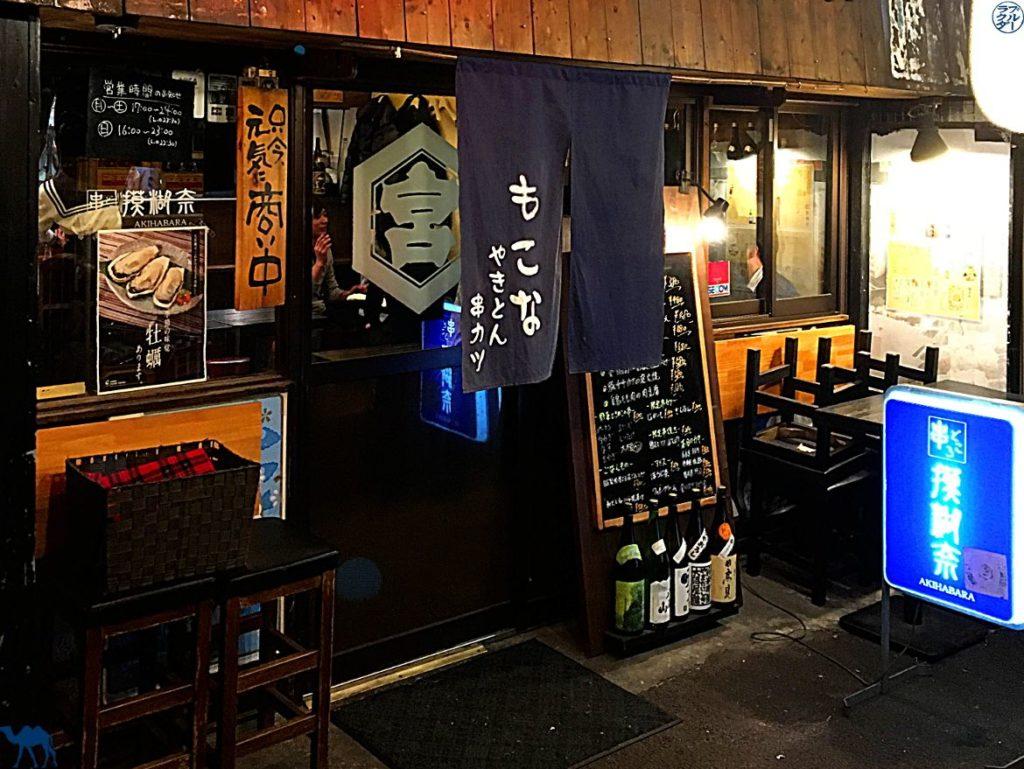Le Chameau Bleu - Blog Voyage Japon Tokyo - Voyage au Japon - Tokyo - Mocona Isakaya à Akihabara