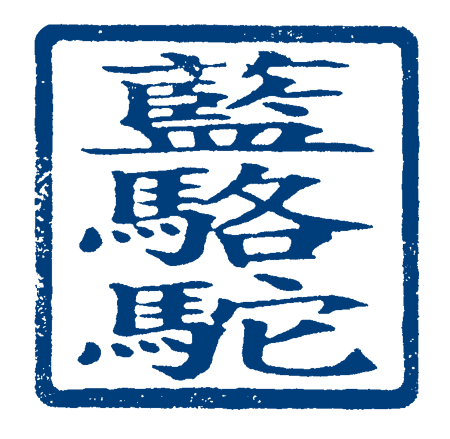 Sceau Chinois Le Chameau Bleu