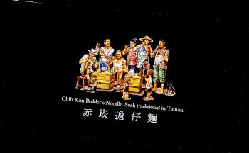 Le Chameau Bleu - Blog Voyage Tainan - Chih Kan Pedder's Noodle Restaurant