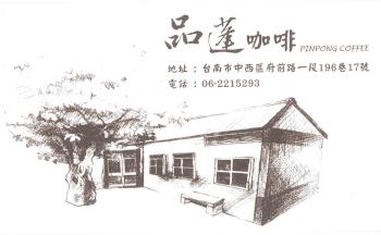 Le Chameau Bleu -Blog Voyage Tainan Taiwan - Carte de Visie du PinPong Bar