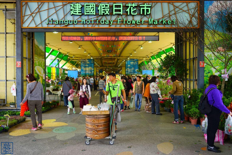 Le Chameau Bleu - Blog Voyage Taiwan- Entrée du Marché aux fleurs Taipei taiwan - séjour à taipei