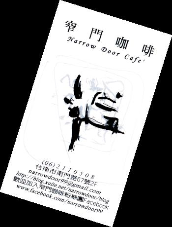 Le Chameau Bleu- Blog Voyage Taiwan-Carte de Visite Narrow Door Tainan