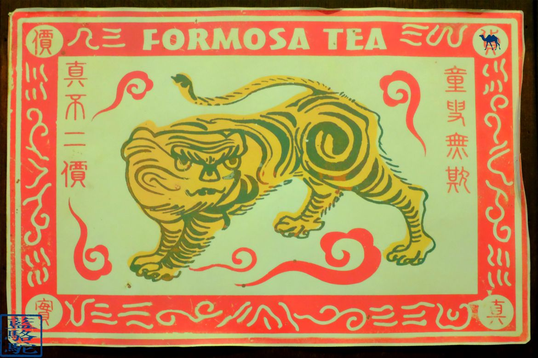 Le Chameau Bleu - Blog Taiwan - Vielle Affiche de thé taiwanais