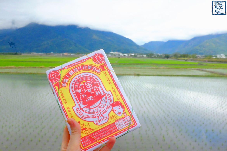 Le Chameau Bleu - Blog Voyage Taiwan - Bento des rizières - Voyage taiwan Vélo